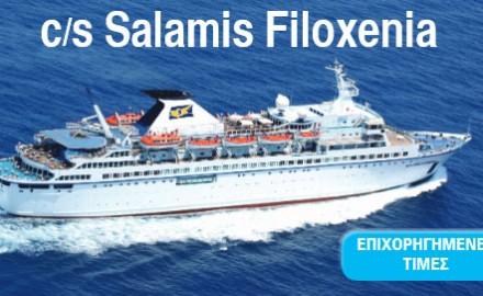 ekdromi_salamis