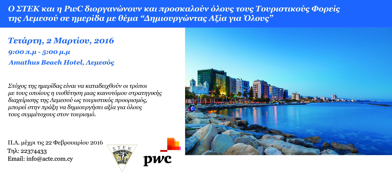 Invitation_stek_pwc